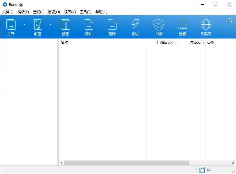免费压缩软件 Bandizip v6.25