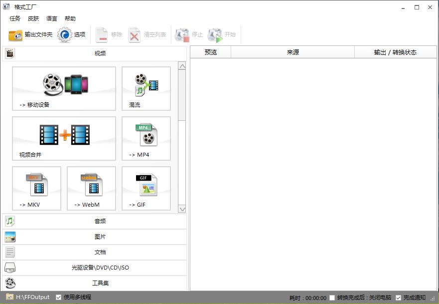 格式工厂 v4.8.0.0 去广告精简版
