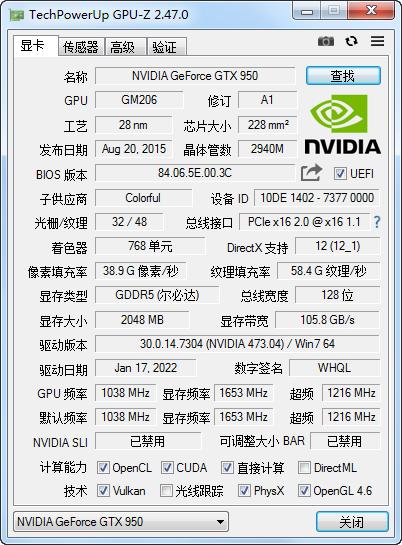 显卡检测神器 GPU-Z v2.25.0 汉化版