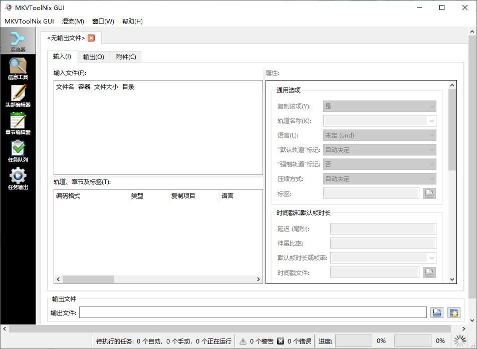 MKV封装工具 MKVToolNix v37.0.0 多国语言版