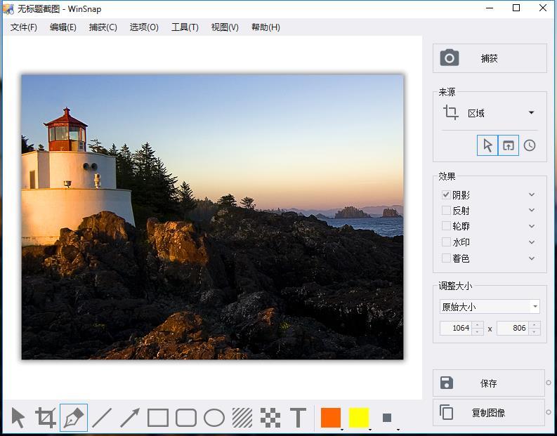屏幕捕获 WinSnap v5.1.2