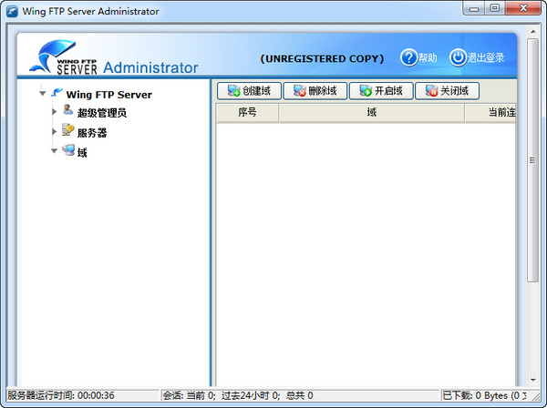 FTP服务器软件 Wing FTP Server v6.1.6