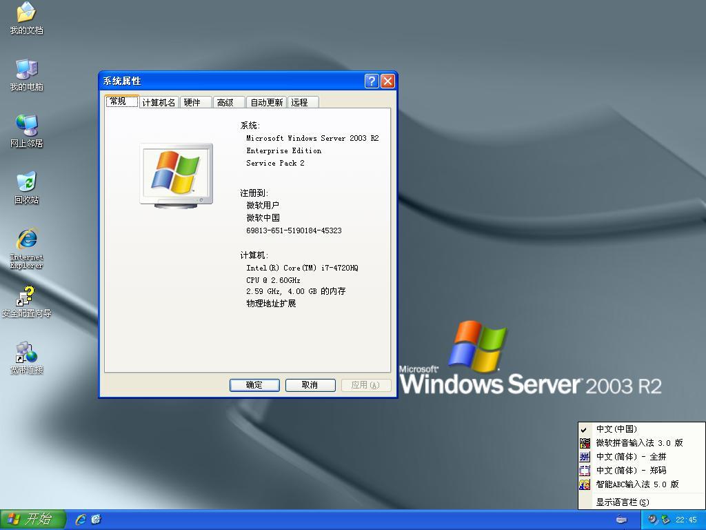 Ghost Server 2003 R2 SP2 企业完整版2017.09